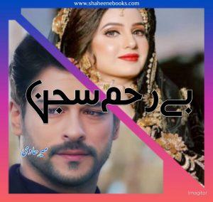 Be Reham Sajan by Meer Hadi Complete   Free Urdu Novels