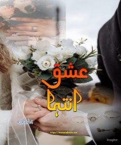 Ishq e Intaha by Mahnoor Shehzad | Free and Best Urdu Novels