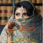 Jahan Apny Paraey Hwey by Komal | Best Afsana by Komal Sultan Khan