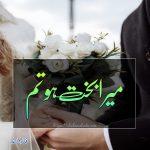 Mera Bakht Ho Tum by Faiza Ahmed | Best Urdu Novels