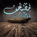 Mushaf Novel by Nimra Ahmed | Best Urdu Novels