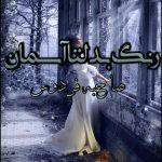 Rang Badalta Asman by Sahiba Firdous | Best Urdu Novels