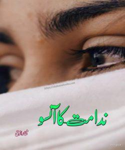 Nidamat Ka Ansu by Sana Razaq | Best Urdu Afsana