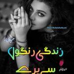 Zindagi Rangoo Sy Pary by Husn e Kanwal | Best Urdu Novels