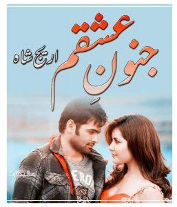 Junoon e Ishqam Novel