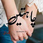 Chahatain by Sana Razzaq Complete | Best Urdu Novels