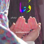 Dua Afsana by Eman Khan | Best and Free Urdu Novels