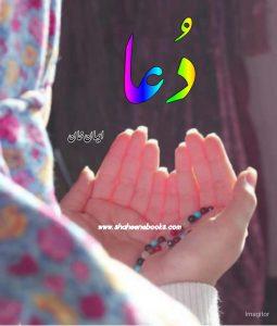 Dua Afsana by Eman Khan