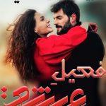 Faseel e Ishq by Rimsha Hayat