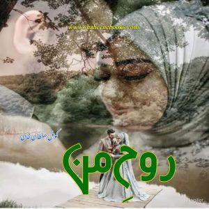Rooh e man Afsana by Komal Sultan Khan