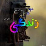 Zindagi by Eman Khan | Free Urdu Novels