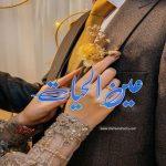 Ain ul Hayat by Mirha Noor | Best Urdu Novels