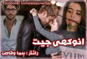 Anokhi Jeet by Huma Waqas   Best Urdu Novels