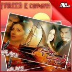 Fareb e Chashm by Umaima Khan