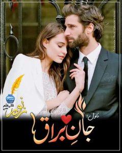Jaan e Buraaq by Zanoor writes