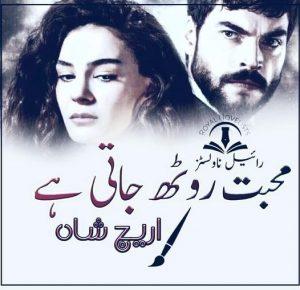 Mohabbat Roth Jati Hai