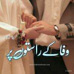 Wafa K Rastoon Pr by Sumaira Sarfaraz | Best Urdu Novels