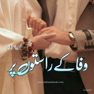 Wafa K Rastoon Pr by Sumaira Sarfaraz