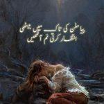 Intezar Krti Nam Ankhain by Sidra Sheikh | Best Urdu Novels