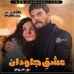 Ishq E Jawadan Romantic Novel By Noor E Arooj